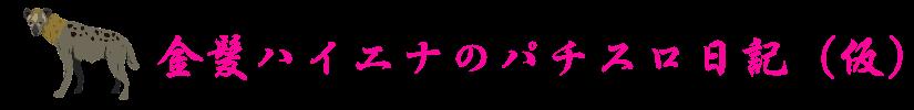 金髪ハイエナのパチンコ・パチスロ日記(仮)